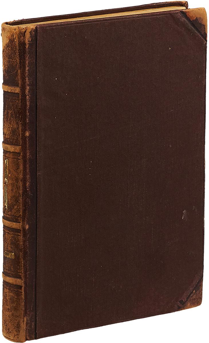 Годовой комплект журнала Шахматное обозрение за 1909 год (комплект из 5 журналов конволюте) н черников наша красная звезда