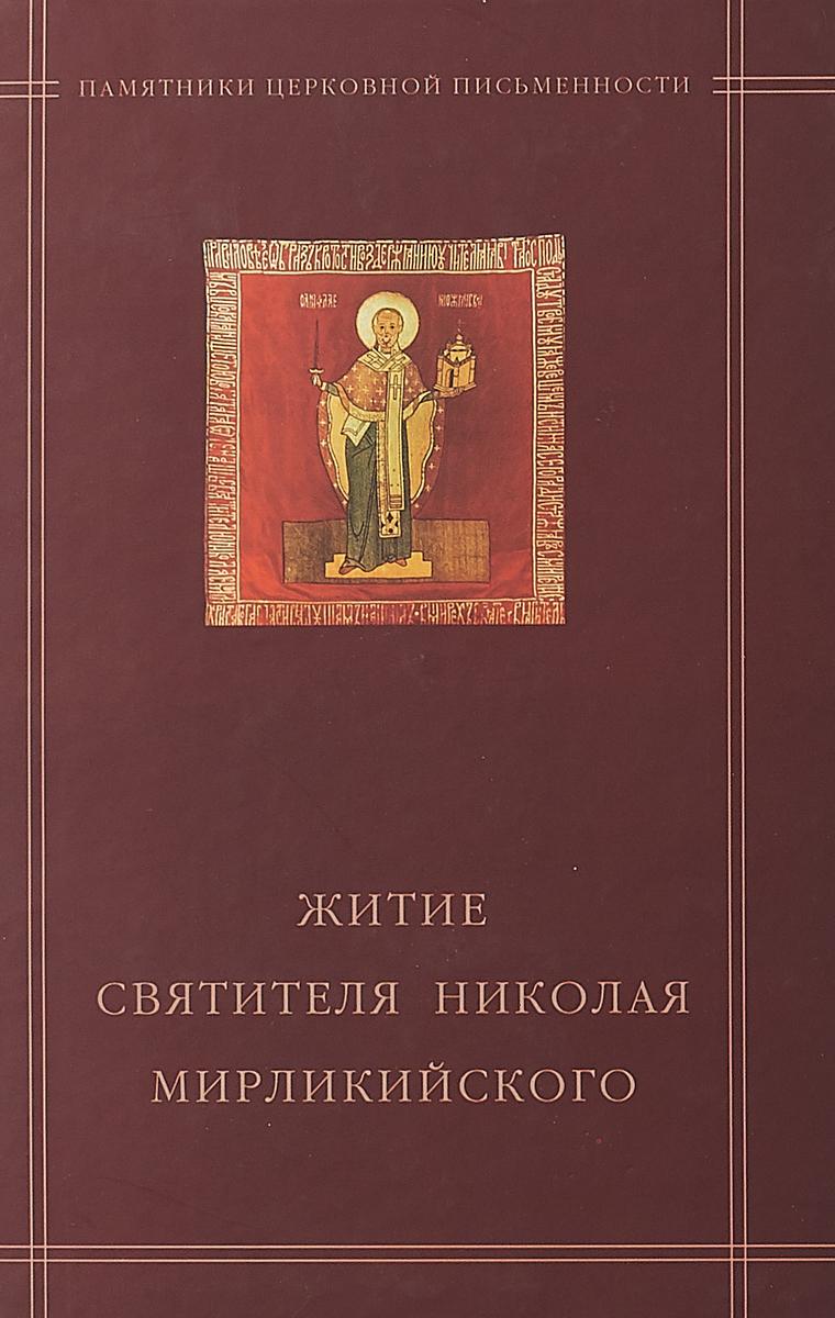 купить В. В. Калугин Житие Святителя Николая Мирликийского недорого