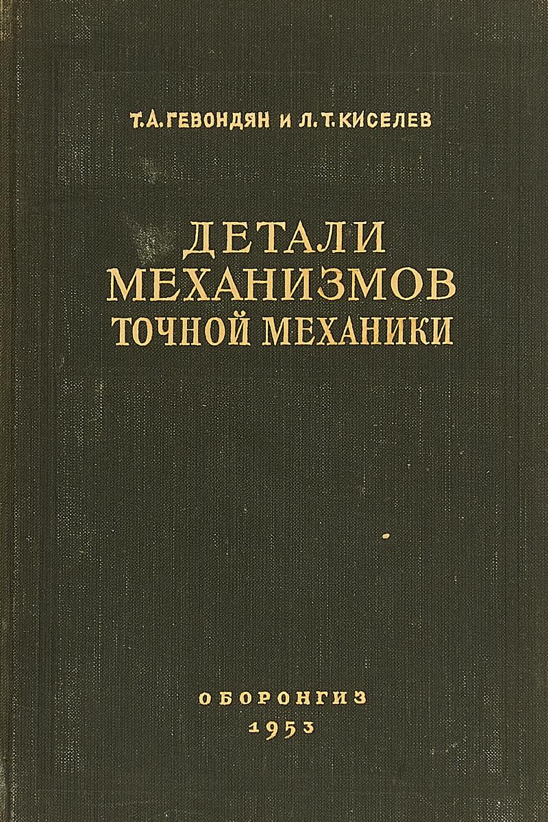 Гевондян Т., Киселев Л Детали механизмов точной механики
