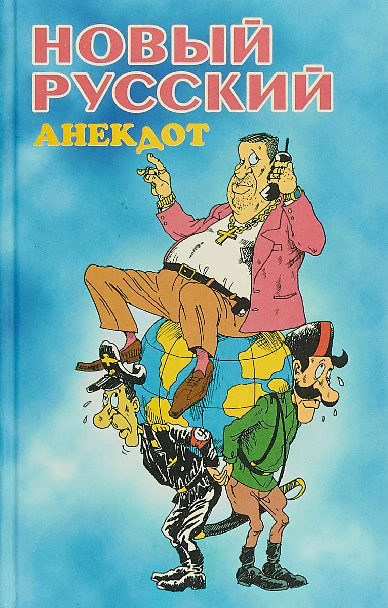 Новый русский анекдот вардан айрапетян толкование на анекдот про девятых людей