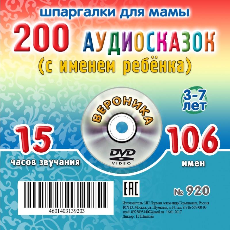 Шпаргалки для мамы 200 аудио сказок с именем ребенка. Вероника 3-7 лет. Аудиокнига для детей на CD