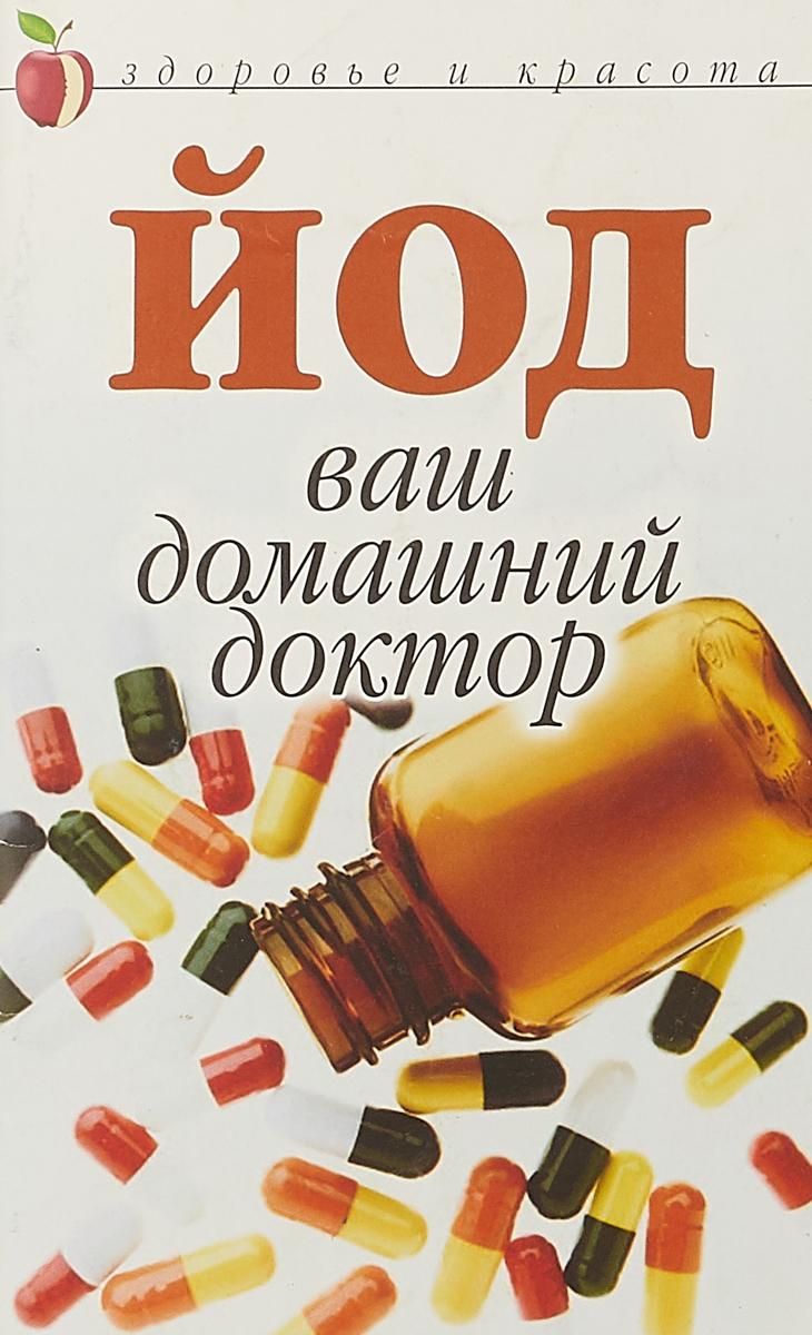 А. В. Щеглова Йод - ваш домашний доктор