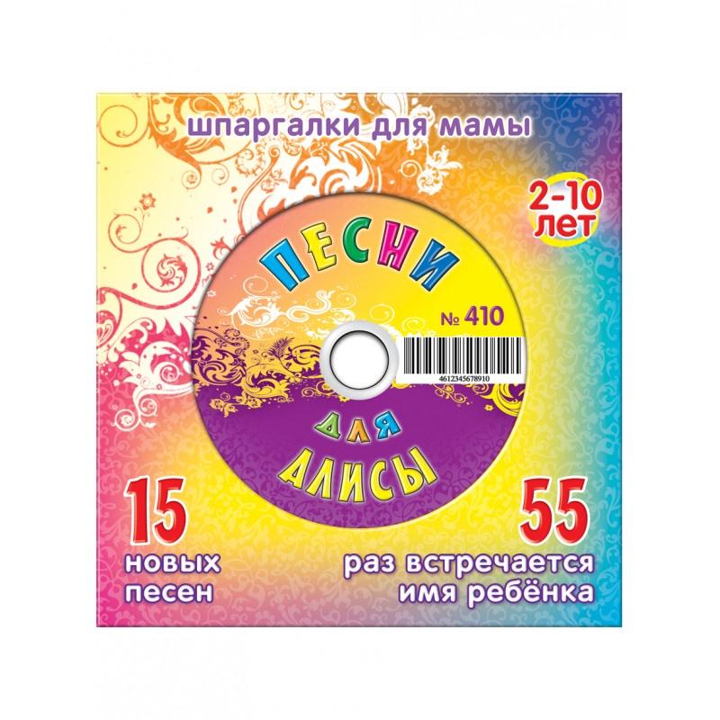 Шпаргалки для мамы. Алиса. 15 новых песен 2-10 лет