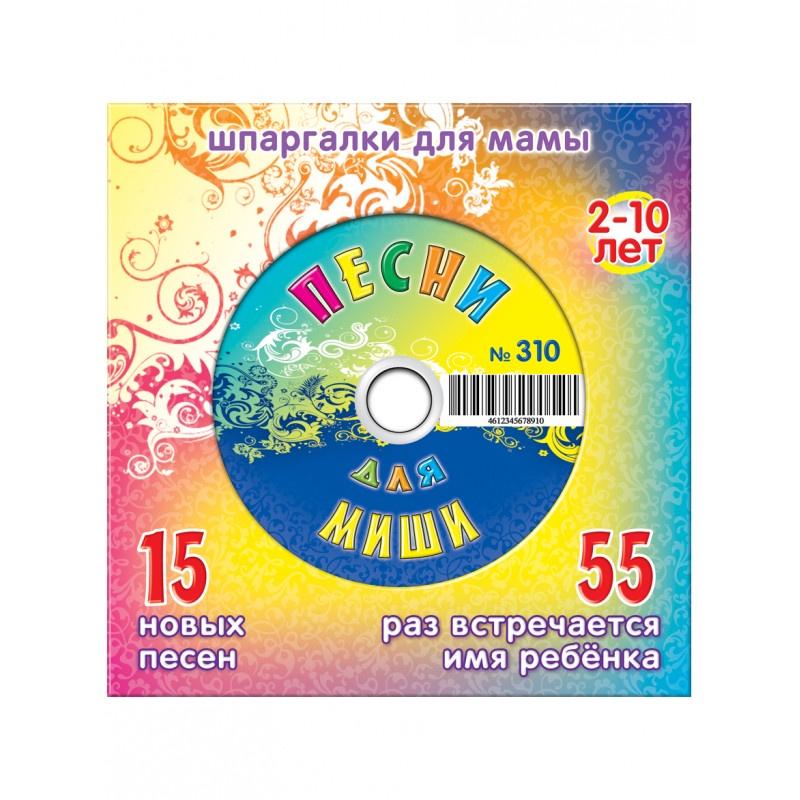 Шпаргалки для мамы.  Миша.  15 новых песен 2-10 лет Купите 15 новых песен, в которых: - замечательная детская музыка...