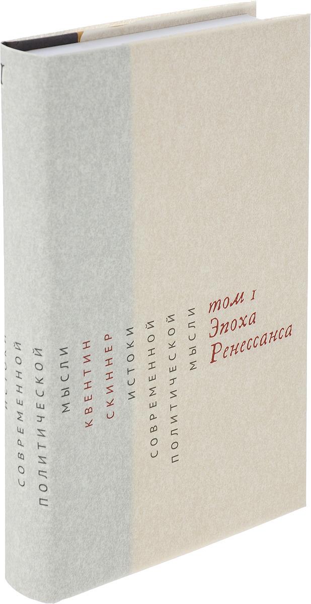 Фото - Скиннер К. Истоки современной политической мысли. В 2 томах. Том 1. Эпоха Ренессанса н ф овчинников методологические принципы в истории научной мысли