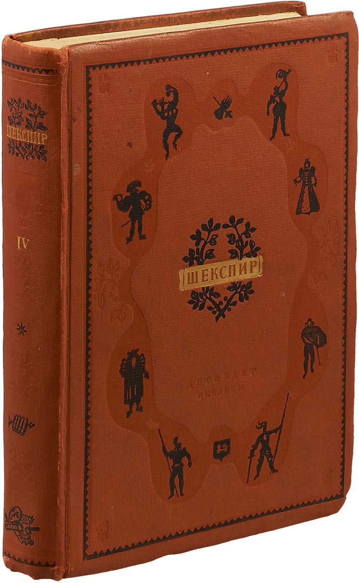 Вильям Шекспир. Избранные сочинения в 4 томах. Том 4