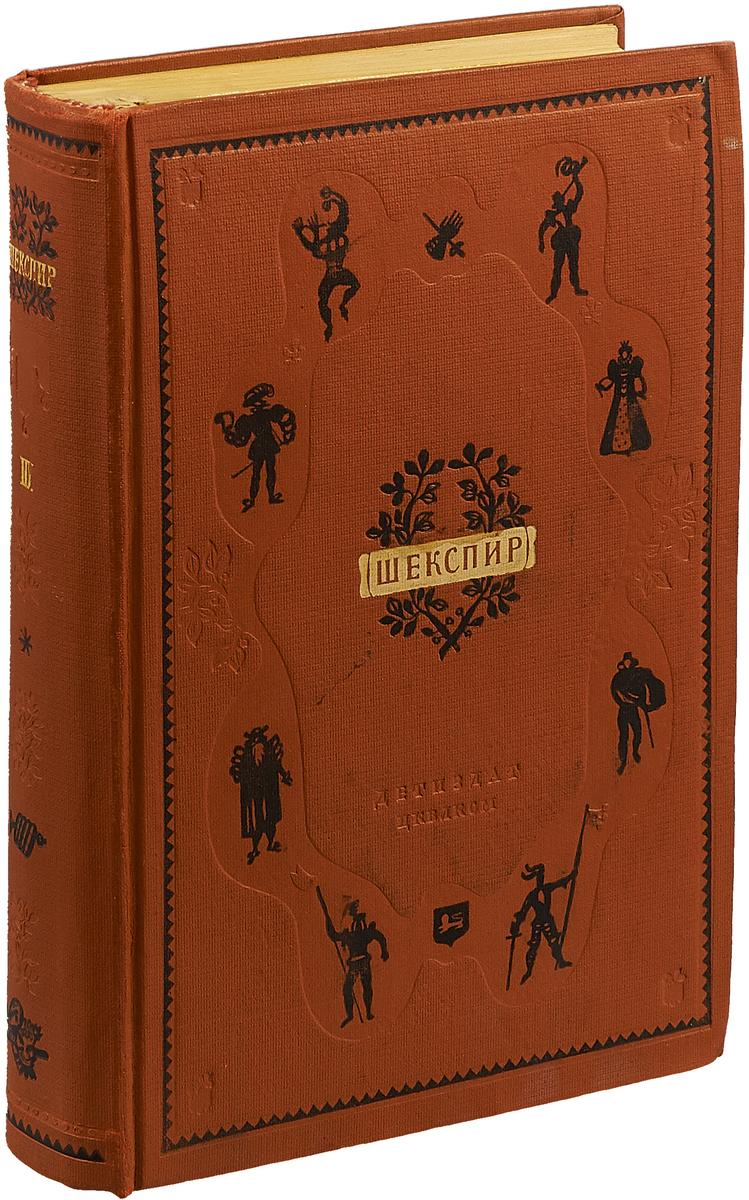 Вильям Шекспир. Избранные сочинения в 4 томах. Том 3