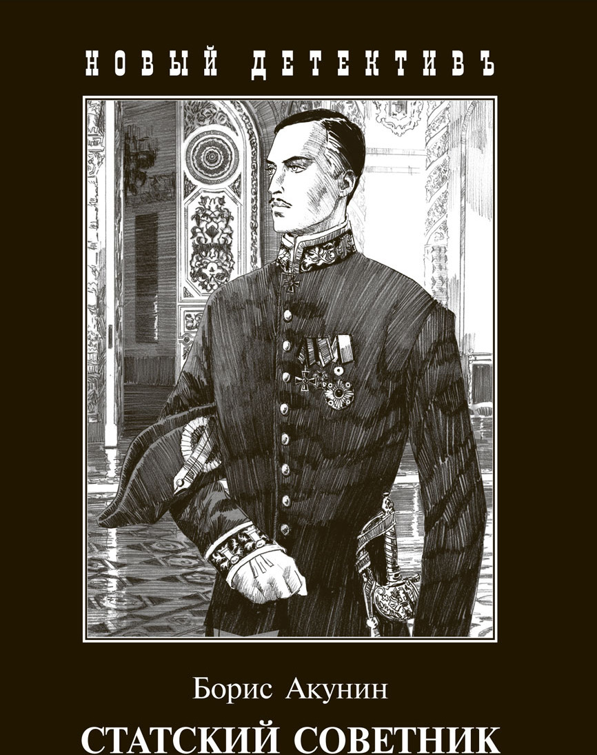 Статский советник, Борис Акунин