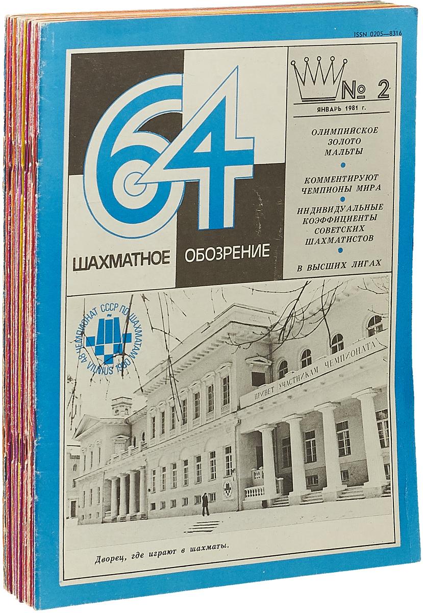 Журнал Шахматное обозрение 64 за 1981 год (комплект из 18 журналов) журнал 64