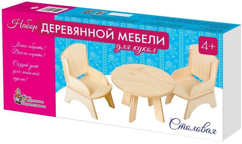 """Мебель для кукол Десятое королевство """"Столовая"""", 3 предмета"""