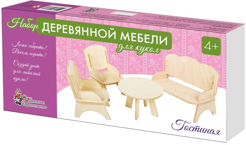 Мебель для кукол Десятое королевство Гостиная, 4 предмета аксессуары для кукол десятое королевство аксессуар для кукол