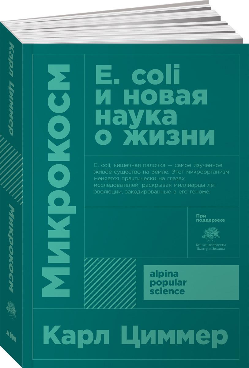 Карл Циммер Микрокосм. Е. coli и новая наука о жизни цена