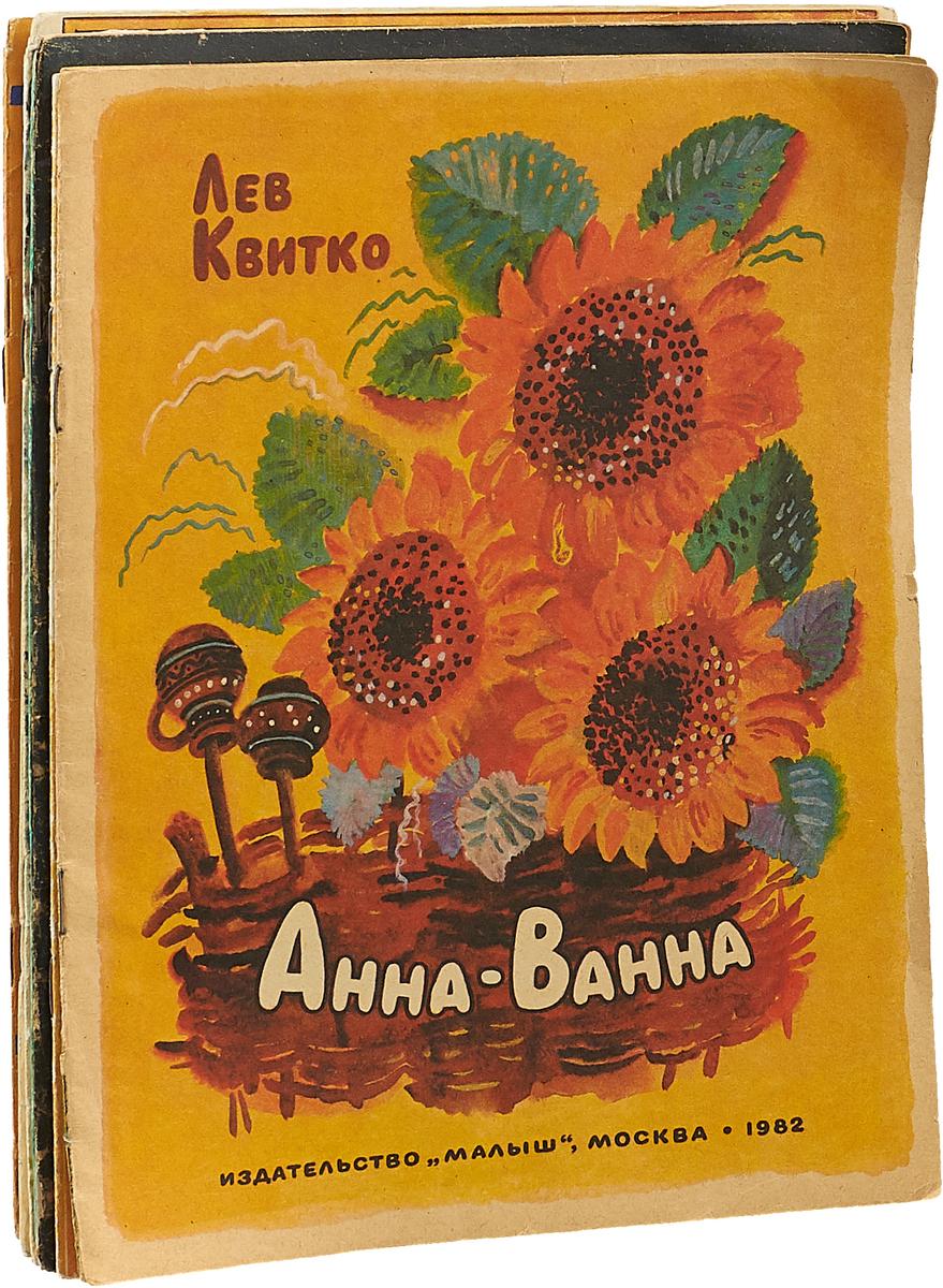 Детские иллюстрированные издания для дошкольного возраста 70-80 х годов. Издательство Малыш (комплект из 20 книг)