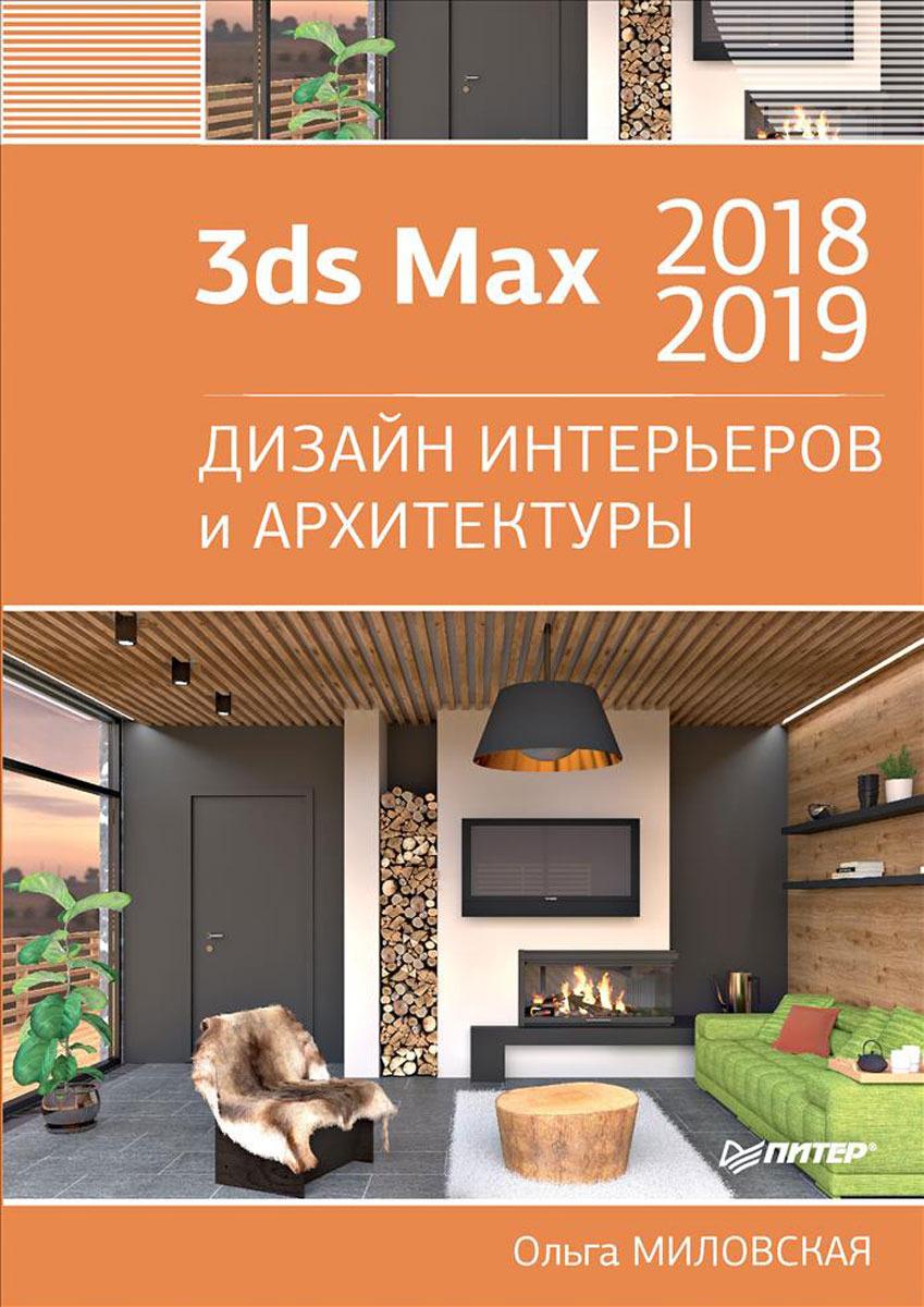 О. Миловская 3ds Max 2018 и 2019. Дизайн интерьеров и архитектуры миловская о 3ds max 2018 и 2019 дизайн интерьеров и архитектуры