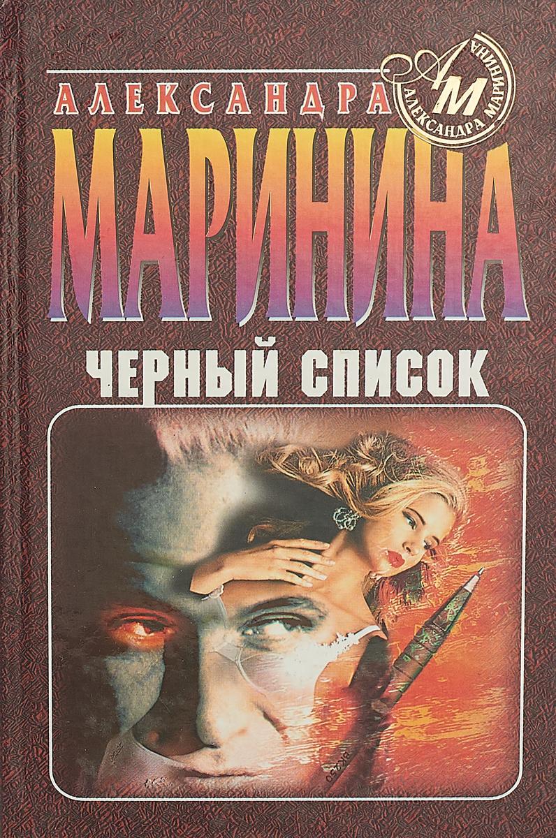 А. Маринина Черный список