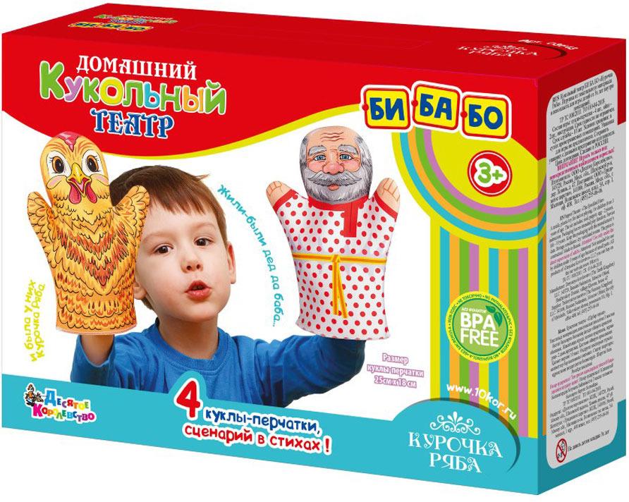 Кукольный театр Десятое Королевство