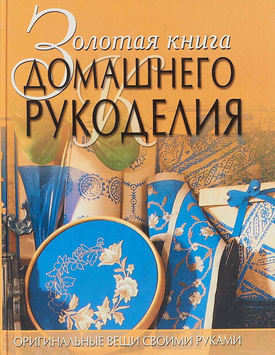 ХВОРОСТУХИНА Золотая книга домашнего рукоделия настольная книга домашнего винодела