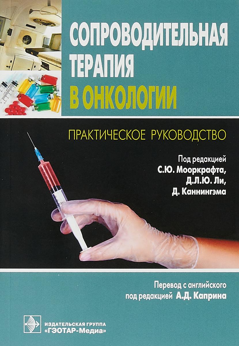 С. Ю. Мооркрафт, Д. Л. Ю. Ли, Д. Каннингэм Сопроводительная терапия в онкологии. Практическое руководство