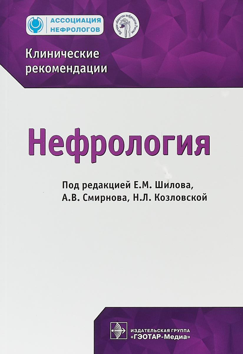 Е. М. Шилов, А. В. Смирнова, Н. Л. Козловской Нефрология. Клинические рекомендации
