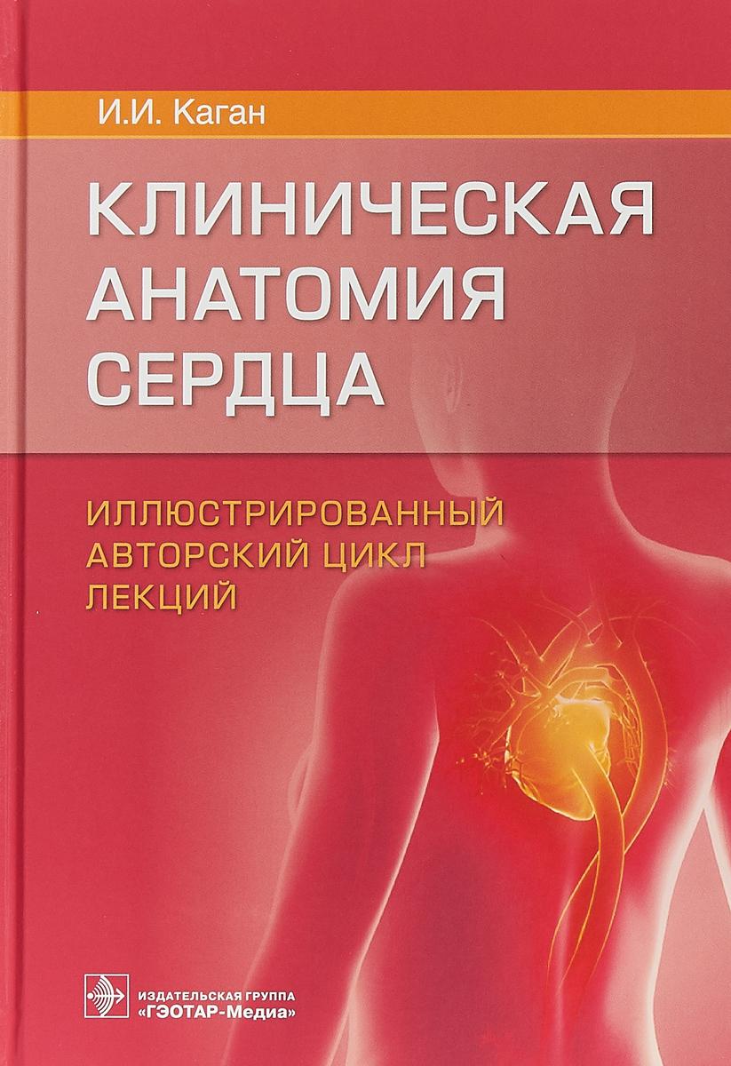И. И. Каган Клиническая анатомия сердца. Иллюстрированный авторский цикл лекций валерий исаевич рудой цикл лекций буддизм