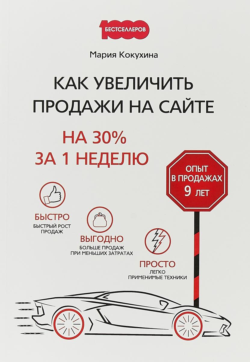 М. В. Кокухина Как увеличить продажи на сайте на 30% за 1 неделю васильева е бизнес как часы заведи правильно и следи за доходами