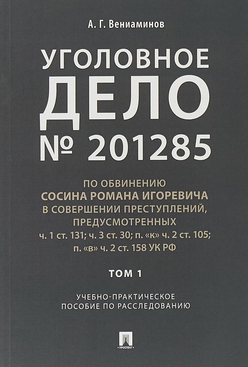 А. Г. Вениаминов Уголовное дело. Учебно-практическое пособие по расследованию