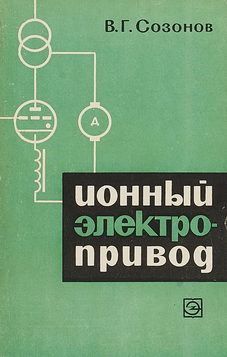 цена на В. Г. Созонов Ионный электропривод