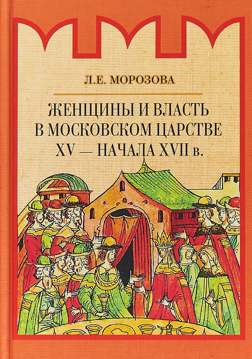 Женщины и власть в Московском царстве XV - начала XVII в.
