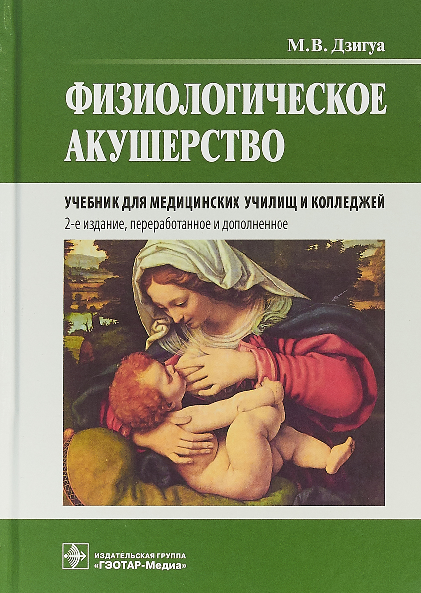 М. В. Дзигуа Физиологическое акушерство. Учебник