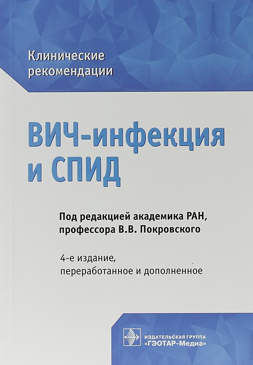 ВИЧ-инфекция и СПИД. Клинические рекомендации вич инфекция и спид национальное руководство краткое издание