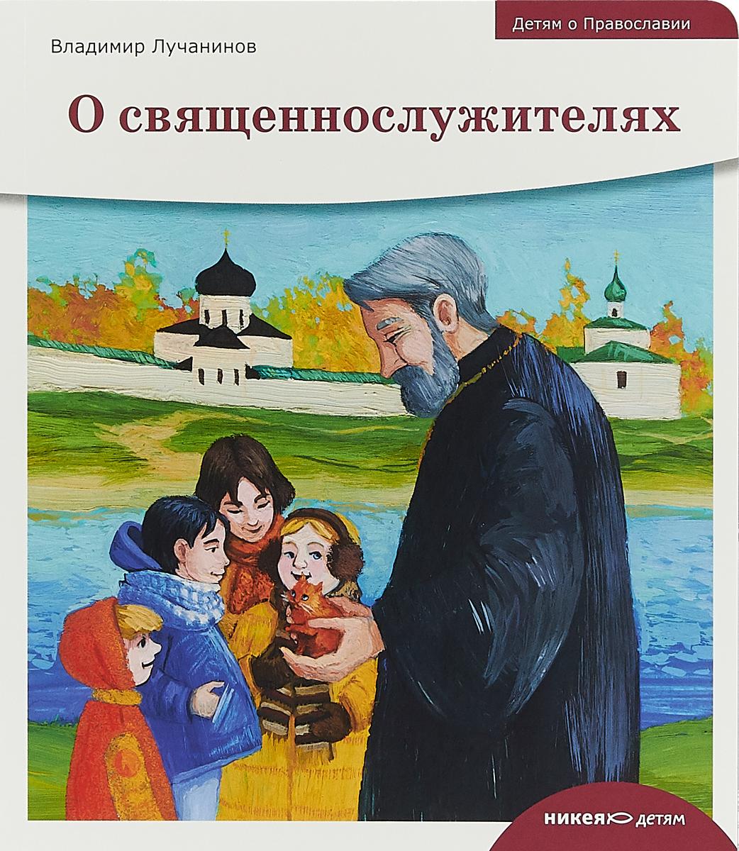 Владимир Лучанинов Детям о Православии. О священнослужителях е а елецкая семь великих таинств в православии