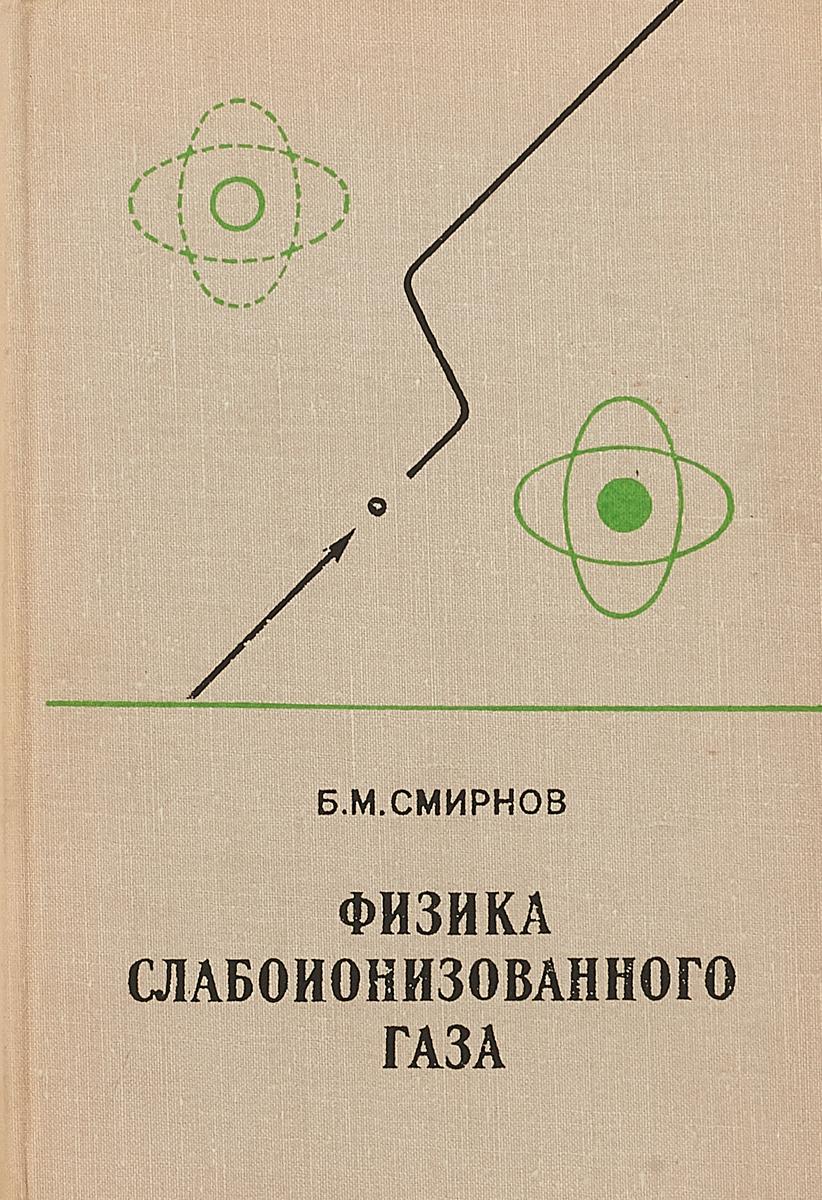 Б. М. Смирнов Физика слабоионизованного газа: В задачах с решениями