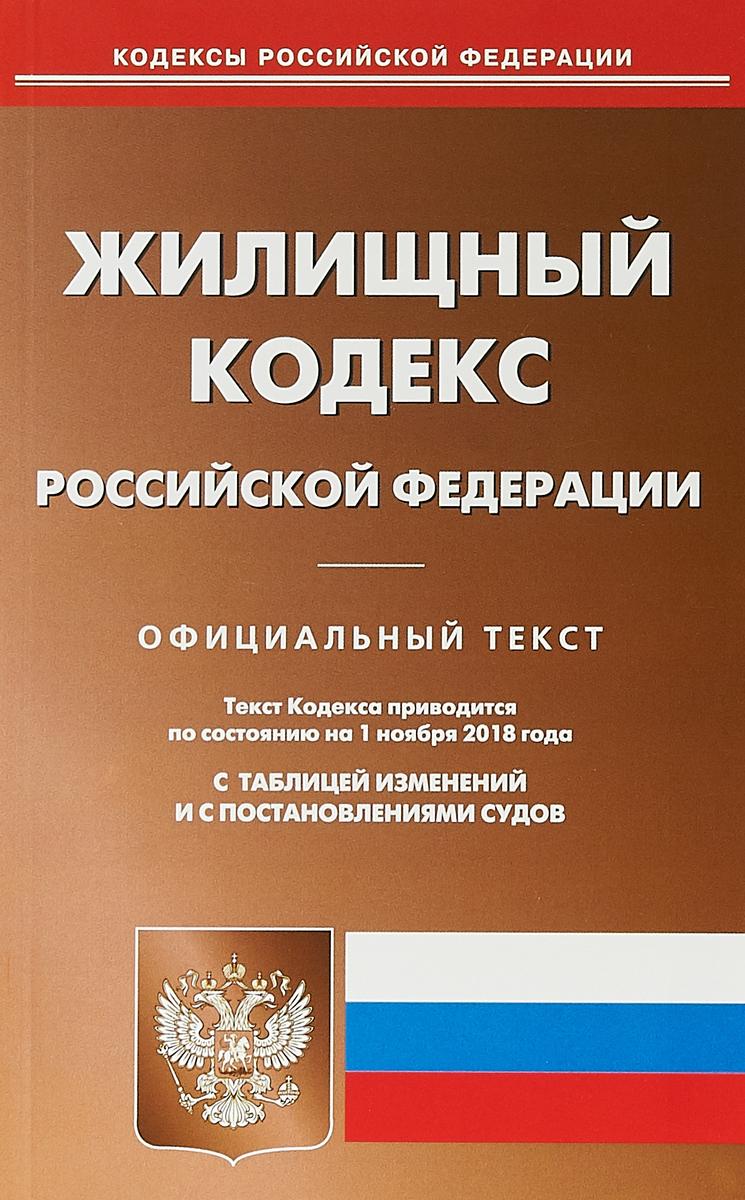 Жилищный кодекс Российской Федерации. По состоянию на 1 ноября 2018 года