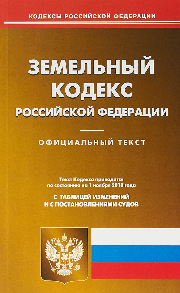 Земельный кодекс Российской Федерации. По состоянию на 1 ноября 2018 года