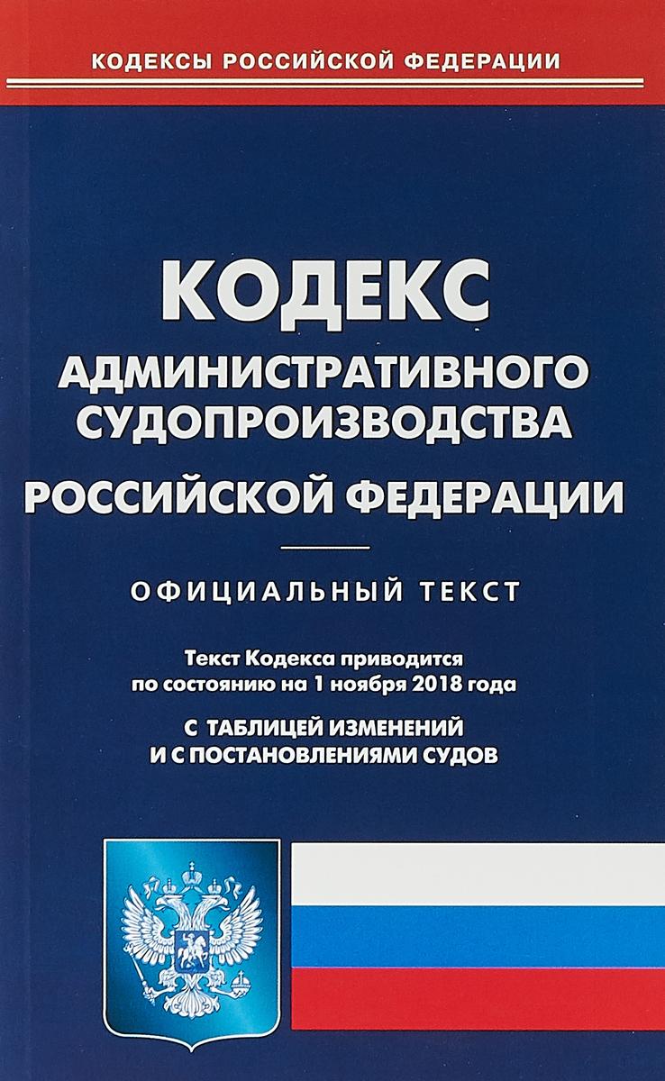 Кодекс административного судопроизводства Российской Федерации. По состоянию на 1 ноября 2018 года