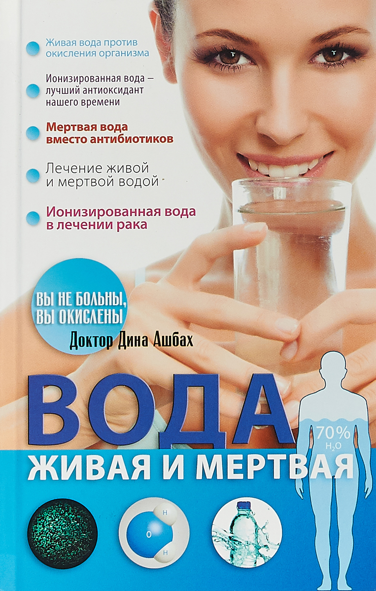 Д. С. Ашбах Вода живая и мертвая
