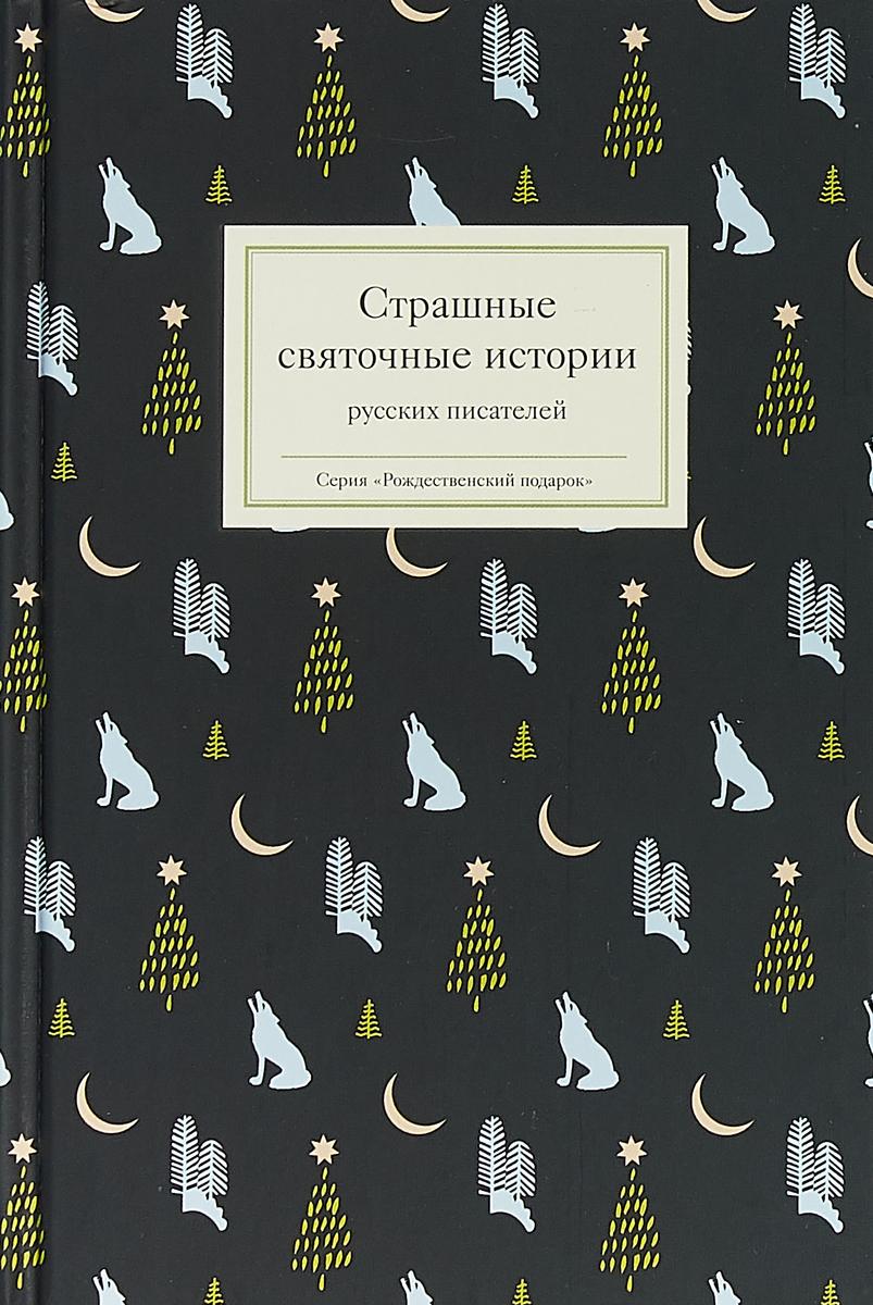 Страшные святочные истории русских писателей