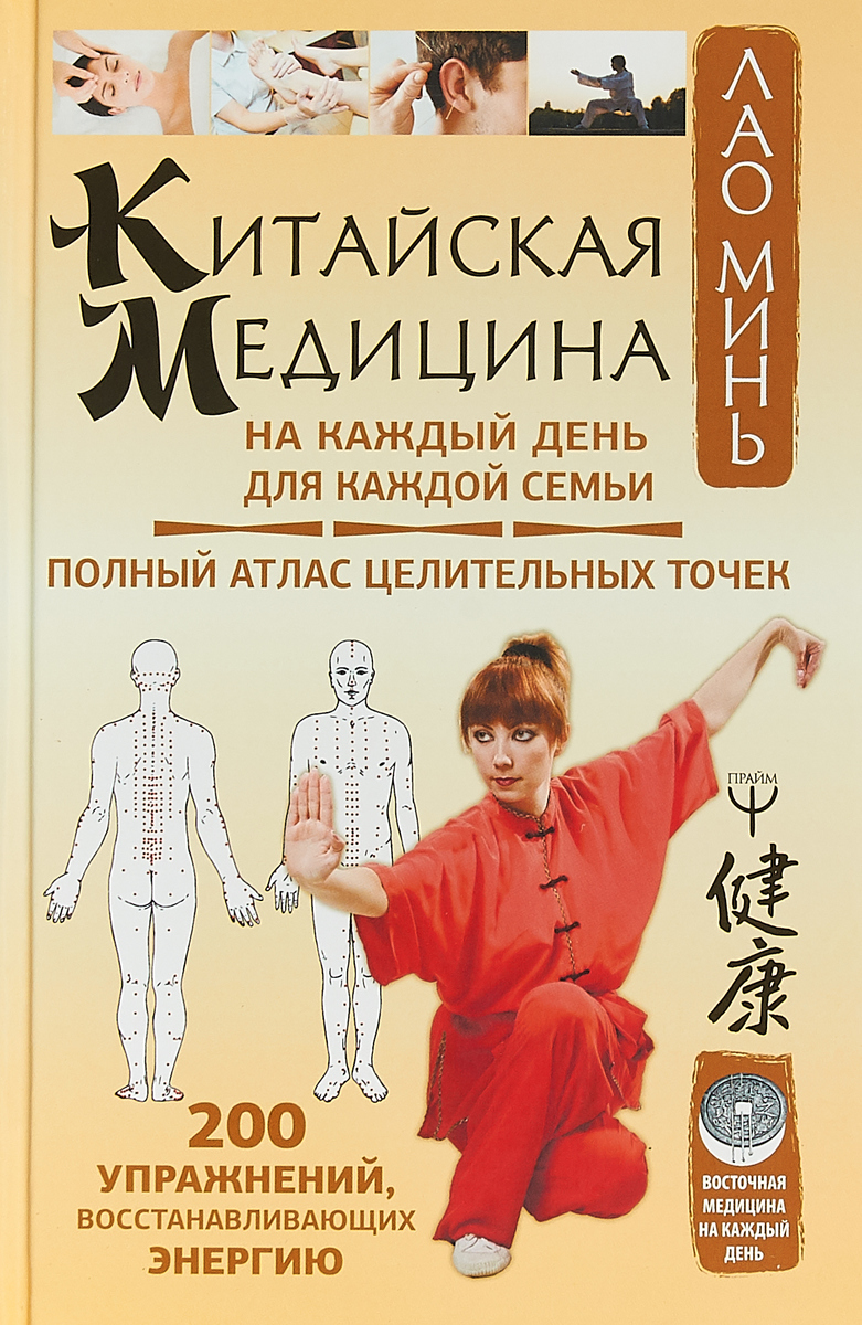 Минь Лао Китайская медицина на каждый день для каждой семьи. Полный атлас целительных точек. 200 упражнений, восстанавливающих энергию минь лао большой атлас целительных точек 200 китайских оздоровительных упражнений