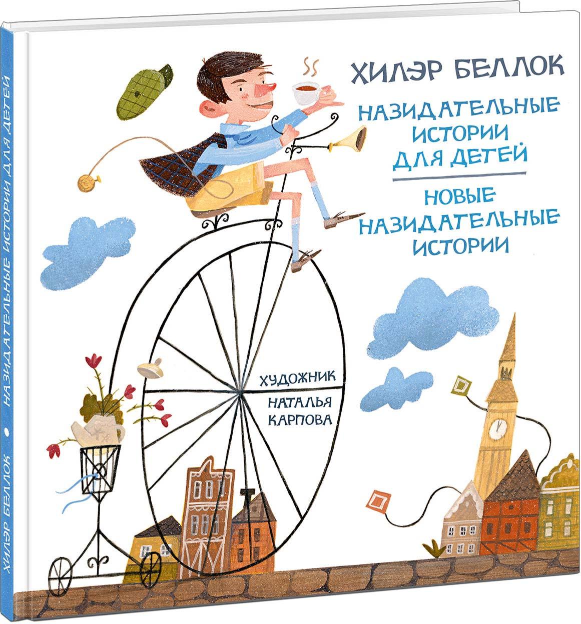 Хилэр Беллок Назидательные истории для детей. Новые назидательные истории