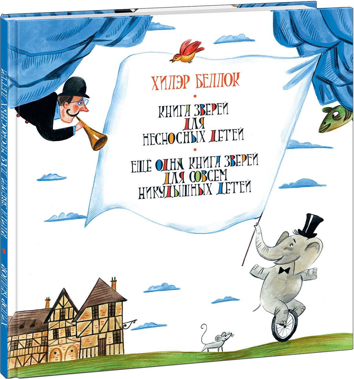 Хилэр Беллок Книга зверей для несносных детей. Еще одна книга зверей для совсем никудышных детей