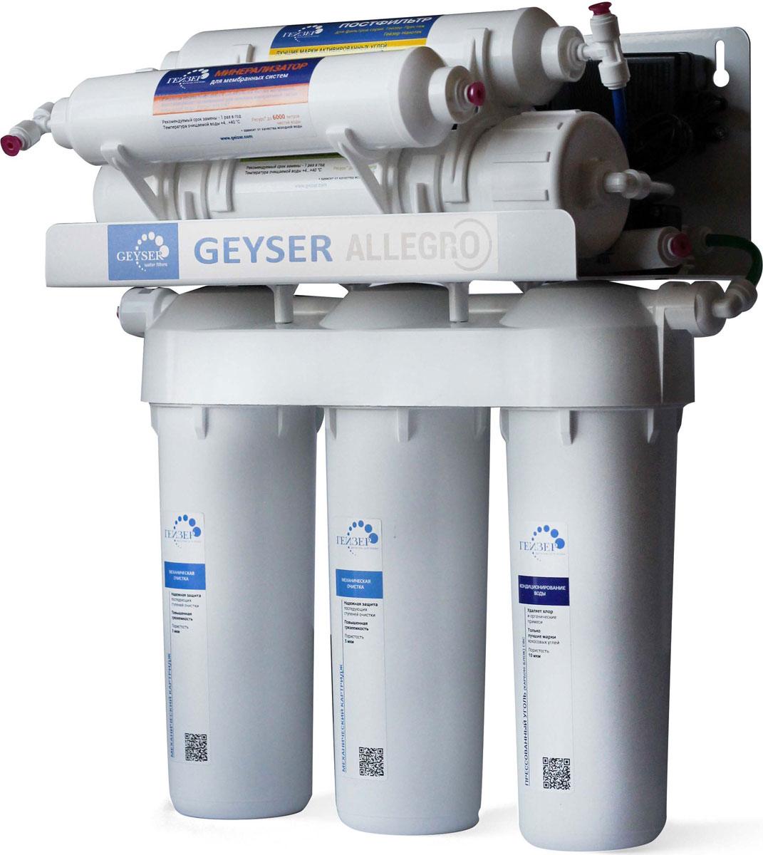 Система обратного осмоса Гейзер Аллегро ПМ, бак 12 л, с помпой и минерализатором цена