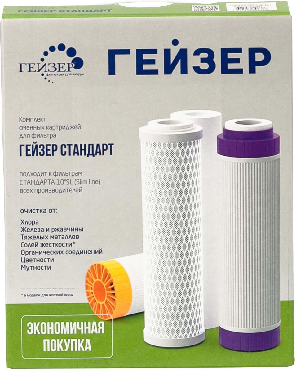 Комплект картриджей Гейзер С-1, 50085, для фильтров Гейзер, 3 предмета комплект картриджей гейзер к 1 50081