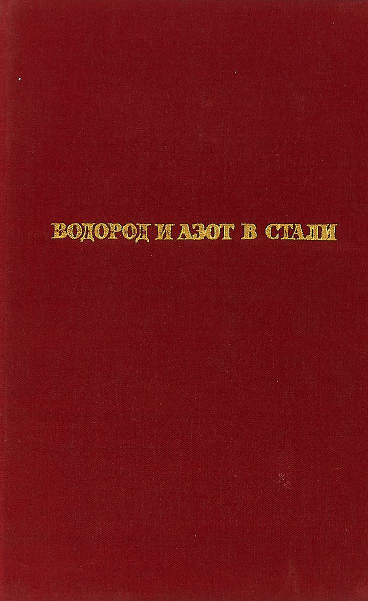 цены А. Н. Морозов Водород и азот в стали