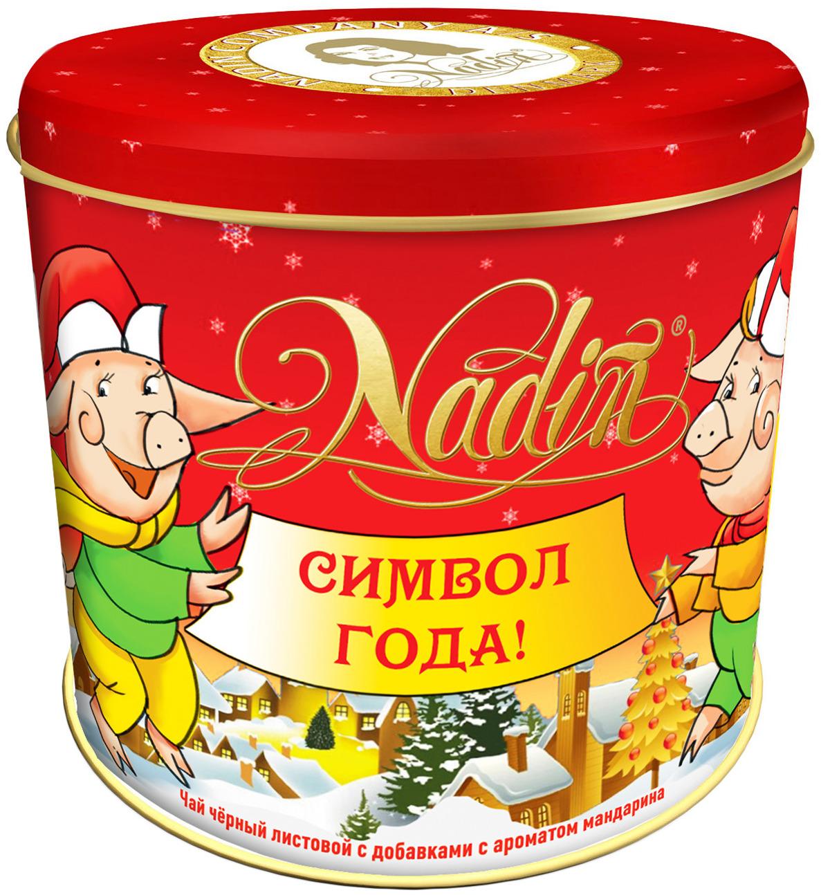 Чай черный листовой Nadin Символ года!, 50 г nadin счастья в новом году чай черный листовой 50 г