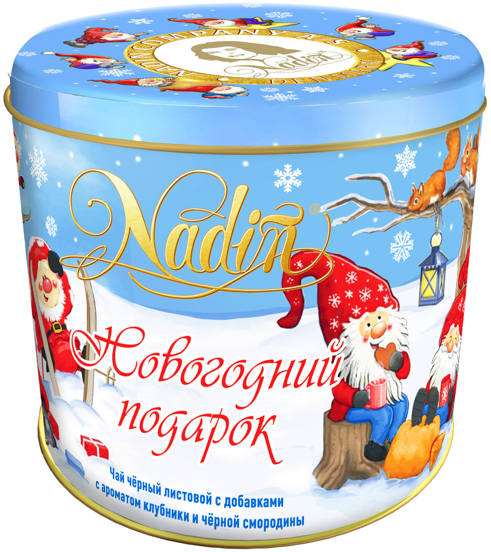 Чай черный листовой Nadin Новогодний подарок, 50 г сладкий новогодний подарок детский сувенир классный подарок 269 г