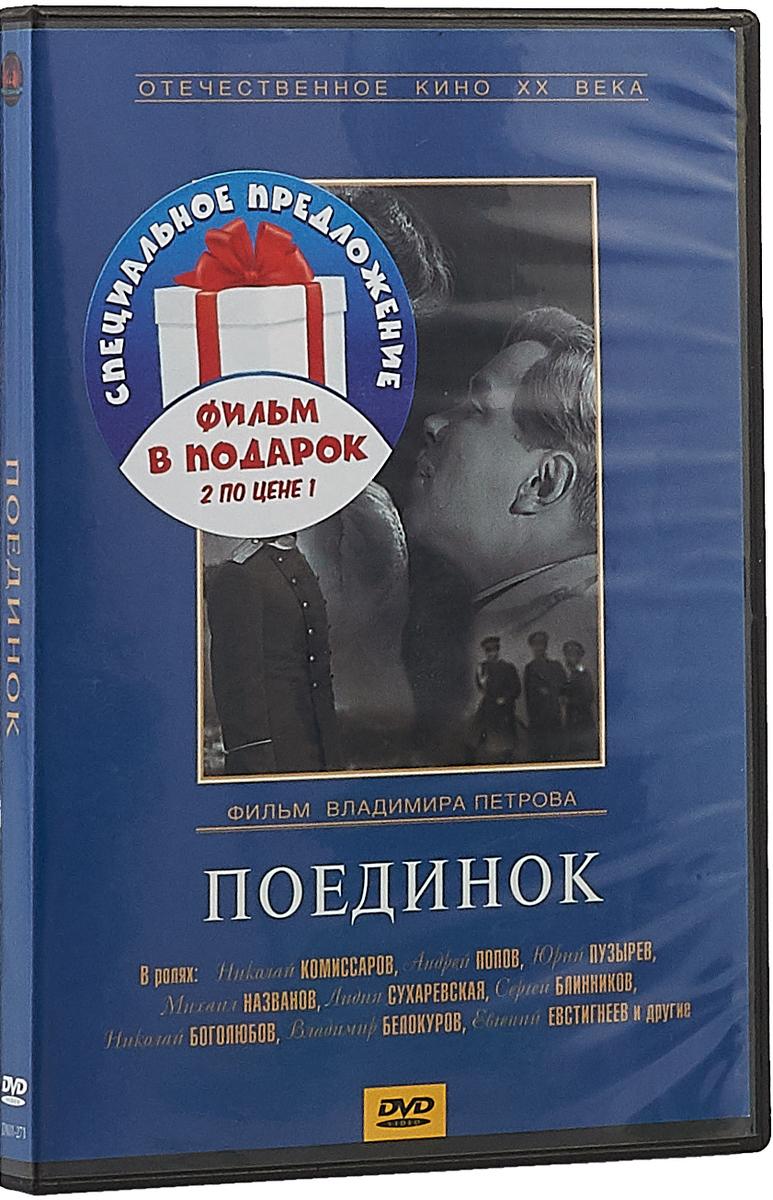 лучшая цена Экранизация. Куприн А.: Поединок + ПОДАРОК: Яма (2 DVD)