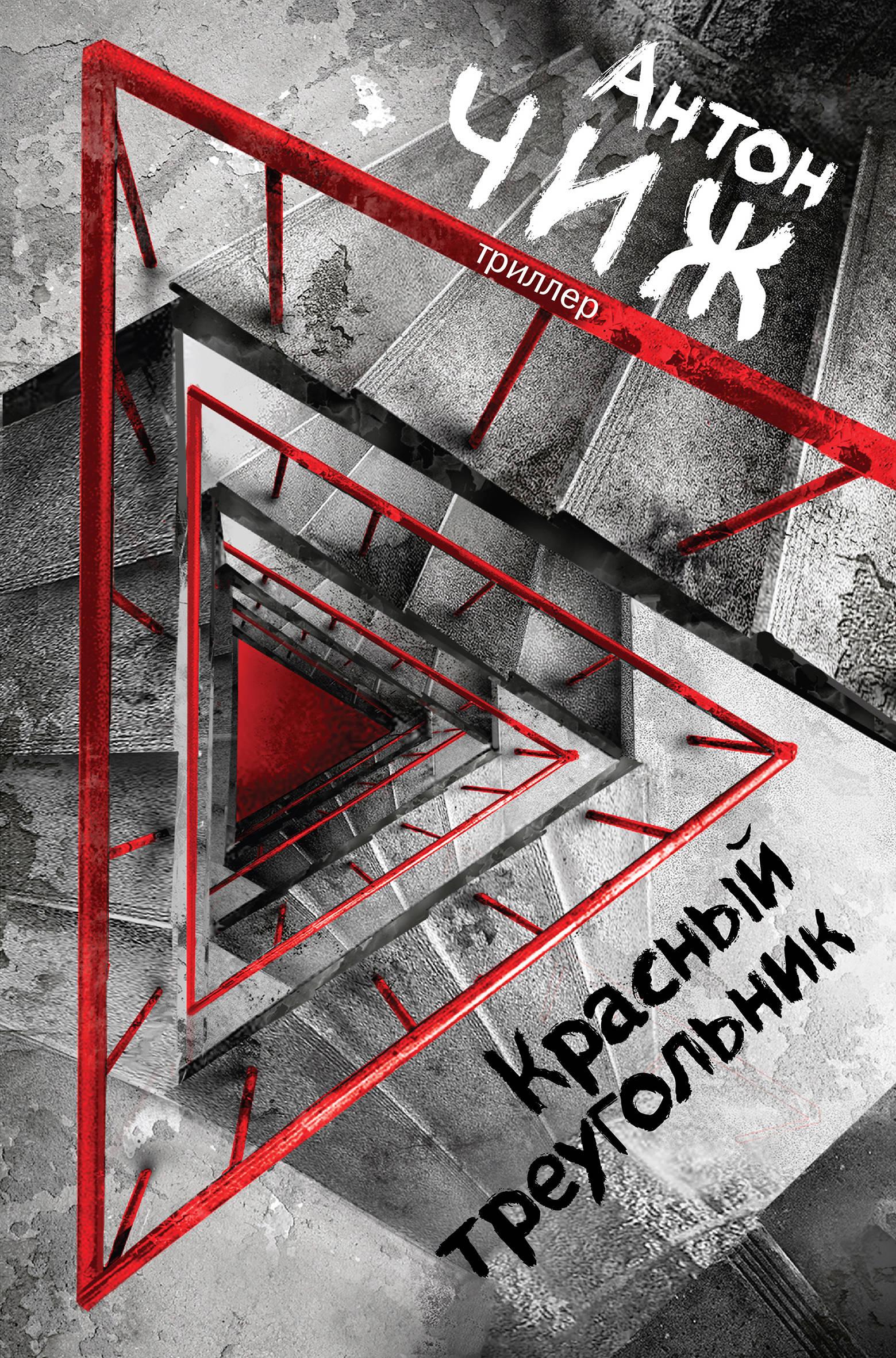 Антон Чиж Красный Треугольник