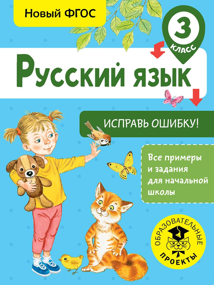 С. Г. Батырева Русский язык. 3 класс. Исправь ошибку
