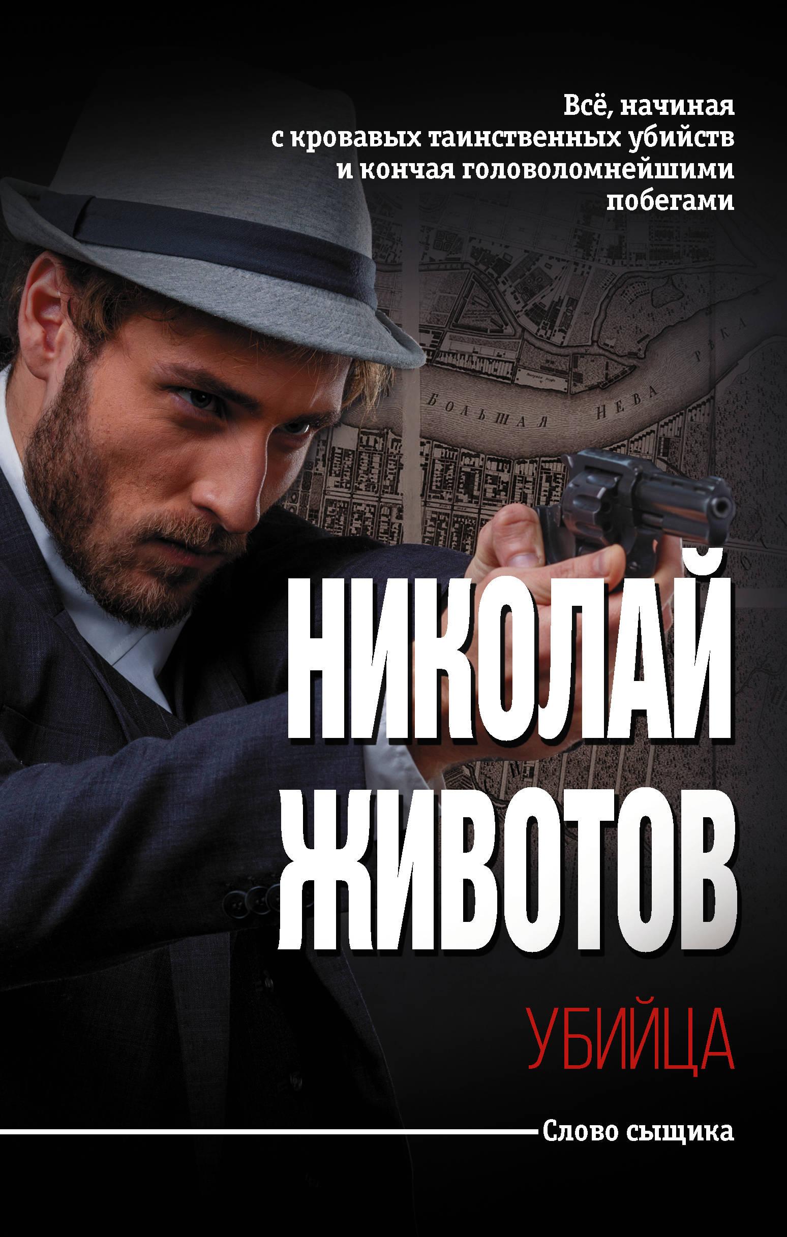 Животов Николай Николаевич Убийца