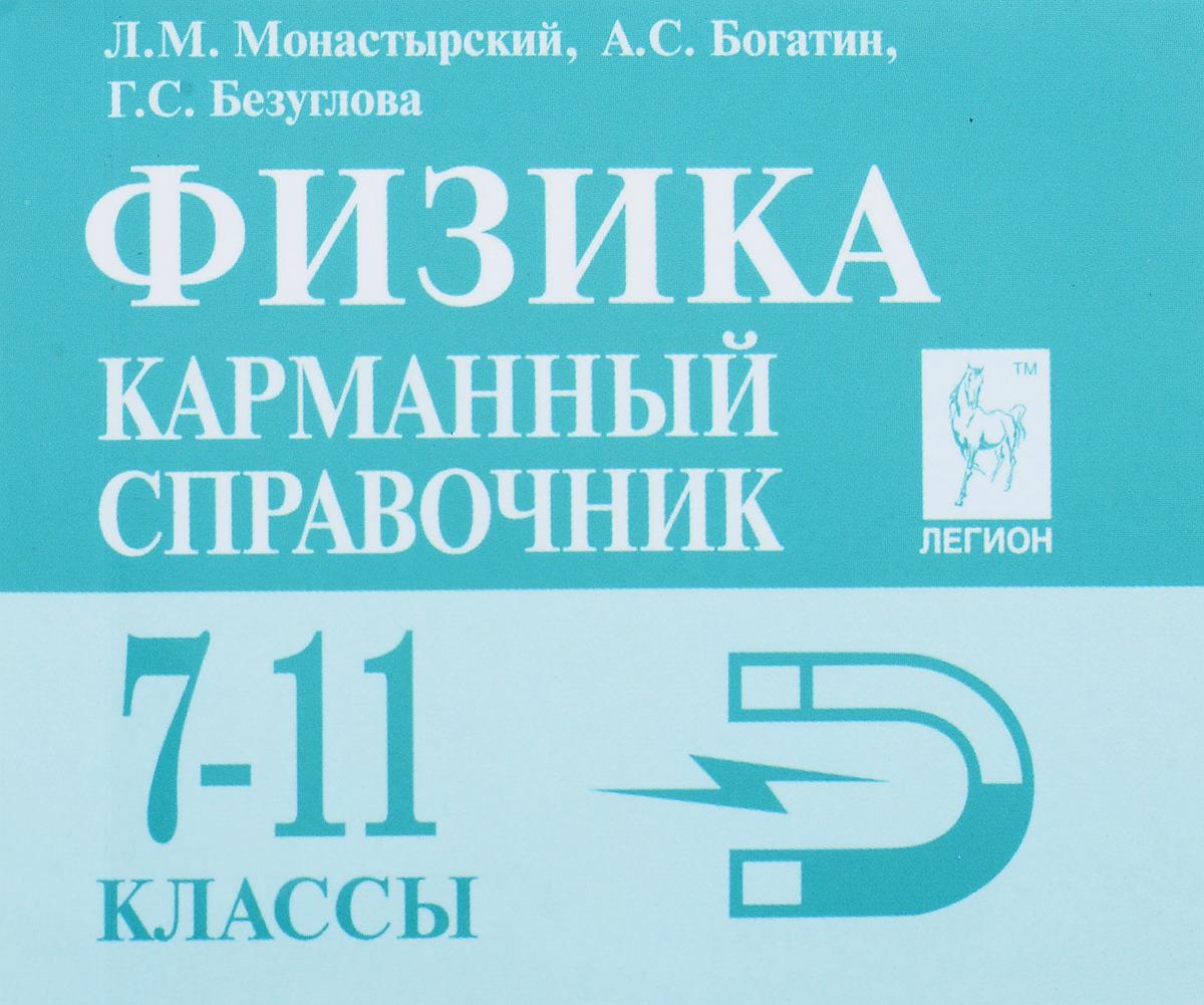 Физика. 7-11 кл. Карманный справочник. 9-е изд.